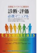 自閉症スペクトラム障害の診断・評価必携マニュアル