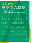 日英対照英語学の基礎