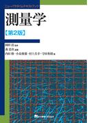 測量学 第2版