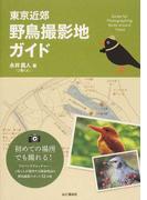 東京近郊野鳥撮影地ガイド