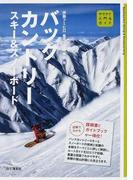 バックカントリー スキー&スノーボード 雪山を滑る技術・知識解説とルートガイド50エリアを収録!