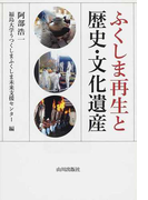 ふくしま再生と歴史・文化遺産