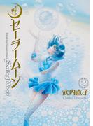 美少女戦士セーラームーン 完全版 2