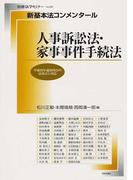 人事訴訟法・家事事件手続法 (別冊法学セミナー 新基本法コンメンタール)