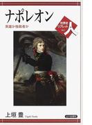 ナポレオン 英雄か独裁者か (世界史リブレット人)