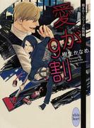 愛が9割 龍&Dr.シリーズ特別編 (講談社X文庫 white heart)(講談社X文庫)