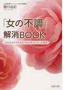 「女の不調」解消BOOK ココロとカラダを左右する女性ホルモンの秘密 (PHP文庫)(PHP文庫)