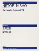 音取二抄 クラリネット独奏のために (現代日本の音楽)