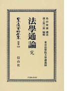 日本立法資料全集 別巻829 法學通論
