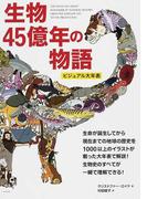 生物45億年の物語ビジュアル大年表