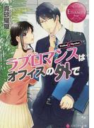 ラブロマンスはオフィスの外で Yuiko & Ryohei (エタニティ文庫 エタニティブックス Rouge)(エタニティ文庫)