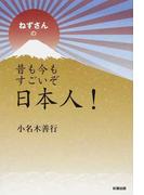 ねずさんの昔も今もすごいぞ日本人! 第1巻