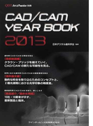 CAD/CAM YEAR BOOK 2013 (QDT Art & Practice別冊)