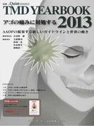 TMD YEAR BOOK 2013 アゴの痛みに対処する