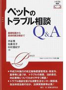 ペットのトラブル相談Q&A 基礎知識から具体的解決策まで (トラブル相談シリーズ)