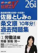 佐藤としみの条文順過去問題集 社労士V 26年受験1 労働法編