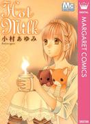 Hot Milk(マーガレットコミックスDIGITAL)