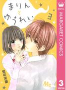 まりんとゆうれい 3(マーガレットコミックスDIGITAL)