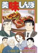 美味しんぼ 102(ビッグコミックス)