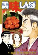 美味しんぼ 103(ビッグコミックス)