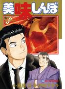 美味しんぼ 104(ビッグコミックス)