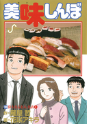 美味しんぼ 106(ビッグコミックス)