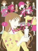 恋愛ディストーション 7(サンデーGXコミックス)