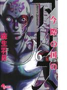 今際の国のアリス 6(少年サンデーコミックス)