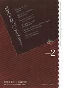 ビストロ・パ・マルの事件簿 2(サンデーGXコミックス)