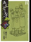 あんどーなつ 江戸和菓子職人物語 2(ビッグコミックス)