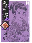 あんどーなつ 江戸和菓子職人物語 3(ビッグコミックス)