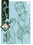 あんどーなつ 江戸和菓子職人物語 4(ビッグコミックス)