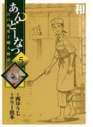 あんどーなつ 江戸和菓子職人物語 5(ビッグコミックス)