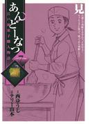 あんどーなつ 江戸和菓子職人物語 7(ビッグコミックス)