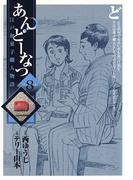 あんどーなつ 江戸和菓子職人物語 8(ビッグコミックス)