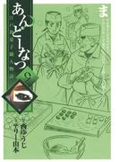 あんどーなつ 江戸和菓子職人物語 9(ビッグコミックス)
