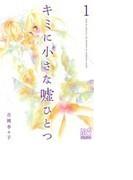 キミに小さな噓ひとつ 1 (PRINCESS COMICS)(プリンセス・コミックス)