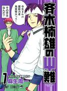 斉木楠雄のΨ難 7 さわげ!PK学園文化Ψ (ジャンプ・コミックス)(ジャンプコミックス)