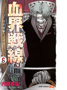 血界戦線 8 幻界病棟ライゼズ (ジャンプ・コミックス)(ジャンプコミックス)