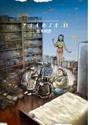 アオイホノオ 11 (少年サンデーコミックススペシャル)(少年サンデーコミックススペシャル)