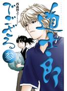 道士郎でござる 3 (SHONEN SUNDAY COMICS SPECIAL)(少年サンデーコミックススペシャル)