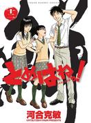 とめはねっ! 鈴里高校書道部 12 (ヤングサンデーコミックス)(ヤングサンデーコミックス)