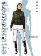 デモクラティア 1 (ビッグコミックス)(ビッグコミックス)