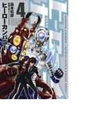 ヒーローカンパニー 4 (HCヒーローズコミックス)