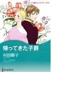 帰ってきた子爵 (ハーレクインコミックス★キララ)