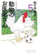 動物のお医者さん 5 愛蔵版 (花とゆめCOMICSスペシャル)(花とゆめコミックス)