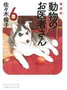 動物のお医者さん 6 愛蔵版 (花とゆめCOMICSスペシャル)(花とゆめコミックス)