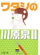 ワタシの川原泉 2 川原泉傑作集 (花とゆめCOMICSスペシャル)(花とゆめコミックス)