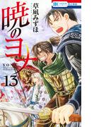 暁のヨナ 13 (花とゆめCOMICS)(花とゆめコミックス)