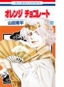オレンジチョコレート 12 (花とゆめCOMICS)